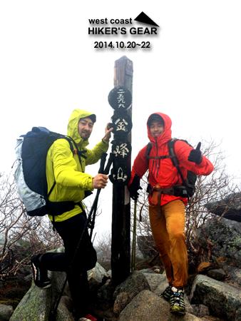 2014-10-22FastHike.jpg