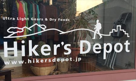 Hiker's Depot.jpg