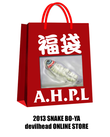 A.H.P.L2013SNAKEBO-YA.jpg